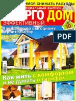 Приватный дом. Спецвыпуск №2 2011
