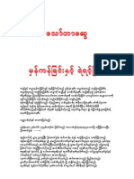 thawdar Swe- Mhan Kan Chin Nae Yal Yint Chin