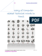 A Glossary of Computer-related words in Tamil
