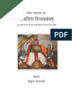 Divyaprabandham with 108 Divya Desha