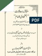 Maqala dar Halaat Tahavi Al'Imam