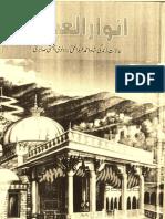 Anwar al Uyoon - Hagiography of Shah Ahmed Abd al Haq Rodolvi Chishti SAbiri (RA)