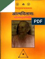 Atma Vilas - Shir Amrita Vagbhava Acharya