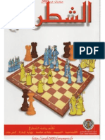 6400895 Chess Arabic