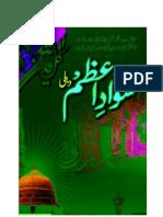 Sawad e Azam 1
