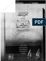Tafweed of the Kayfiyya (Howness) and Ma'Na (Meaning) by Shaykh Sayf Al-Asri