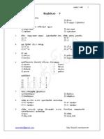 Tnpsc Question Chemistry Tnpsc Exam Question Answer Download Model
