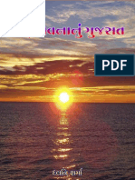 Sadbhavnanu Gujarat - Dhvani Sharma