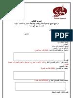 استمارة التقديم لبرنامج المنح الإنتاجية للمشروعات الإبداعية