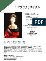 福田玲子 ソプラノ2012年5月27日チラシ