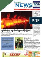 7Day News ဂ်ာနယ္ အတြဲ ၁၁၊ အမွတ္ ၁၁