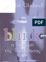 BLINK - Η Δυναμη Της Διαισθησης