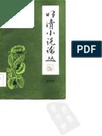 Trung-Viet Kim Van Kieu Truyen Ti Hieu