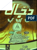 DAJJAL Kaun Kaab Kaaha by Mufti Abu Lubaba Shah Mansoor