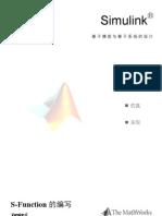S-Function编写指导