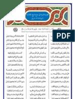 Qasidah Al-Fardiyyah fi Madh Shaikh Al-Chishtiyyah