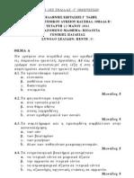 Απαντήσεις στα θέματα Βιολογίας Γενικής Παιδείας 2012
