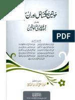Khawateen Kay Masail or Unka Hal Vol 1