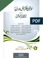 Khawateen Kay Masail or Unka Hal Vol 2