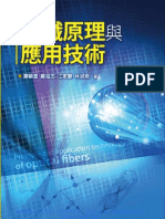 光纖原理與應用技術 Principle and application technology of optical fibers