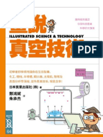 畫說真空技術 ILLUSTRATED SCIENCE & TECHNOLOGY 4