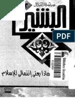 ماذا يعني انتمائي للإسلام -الدكتور فتحي يكن
