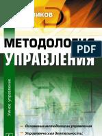 metod_upr