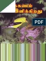 Tamil_Ilakkanam3