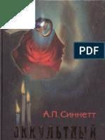 Библиотека теософа - Синнетт А.П. - Оккультный Мир, 2000