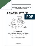 Πρακτικα-2ου-Συνεδριου-Φθιωτικης-Ιστοριας