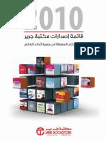Jarir Publication Catalog 2010