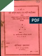 Shri Amrit Vangmaya Parichayika - B.N. Pandit