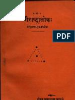 Shri Rashtaloka - Amrit Vagbhava Acharya