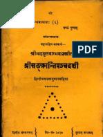 Shri Sankranti Panchadashi - Amrit Vagbhava Acharya