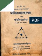 Shri Siddha Maha Rahasya Aur Shri Deshika Darshanam - B.N. Pandit