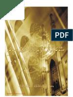 Quran Thafseer - Surah Al-Fathiha - by Dr Abdus-Saththar.pdf