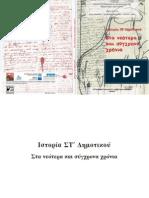 Βιβλίο Ιστορίας ΣΤ' Δημοτικού