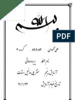 Ali Mahmoodi-8909083-Gozaresh Kare Panjom