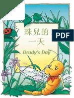 珠兒的一天 - Drudy's Day