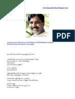 Vairamuthu Kavithaikal
