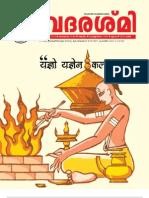Vedarashmi Magazine