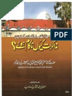 """""""Lal Masjid Intezamia aur Hukumat k darmiaan muzakaraat nakaam kyoon huay"""" by Mufti Muhammad Rafi Usmani."""