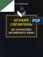 Краткий Справочник По Грамматике Английского Языка. Г.К.Кушникова. 2002