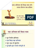 Mahan+Abhiyan+Ki+Virat+Yatra