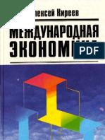 Киреев_Международная экономика_1