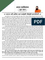Bharat Ki Shakti.pmd