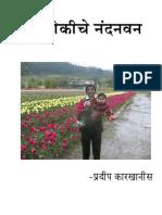 Nandanvanachi  Sahal-2
