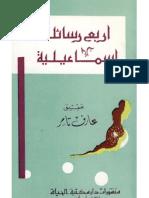 62491428 4 Philosophical Ismaili Treatises Da Awa