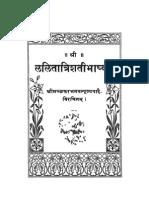 Shri Lalitha Trisati- Sankar Bhasya