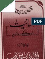 Insaniyat Maut Kay Darwazay Per by Shaykh Abul Kalam Azad (r.a) - Islamicbookslibrary.wordpress